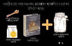 Začetni paket za peko z drožmi BREZ GLUTENA